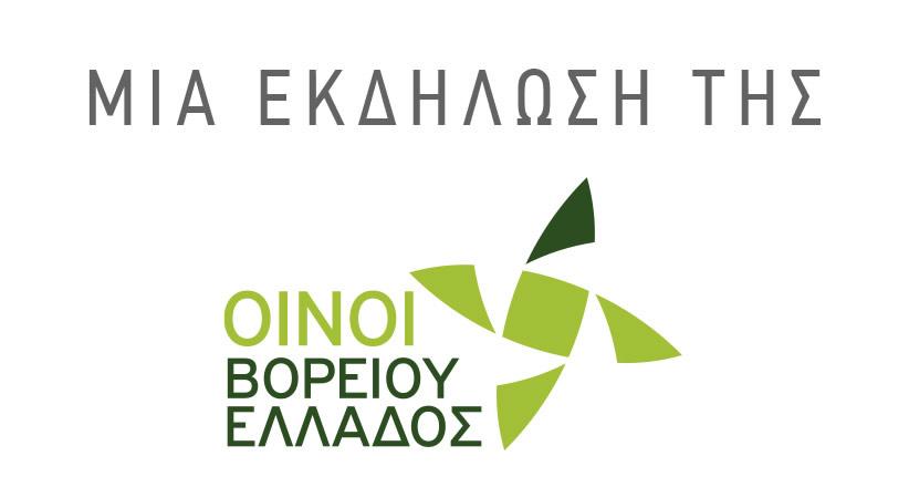 oinoi_voroiou_ellados