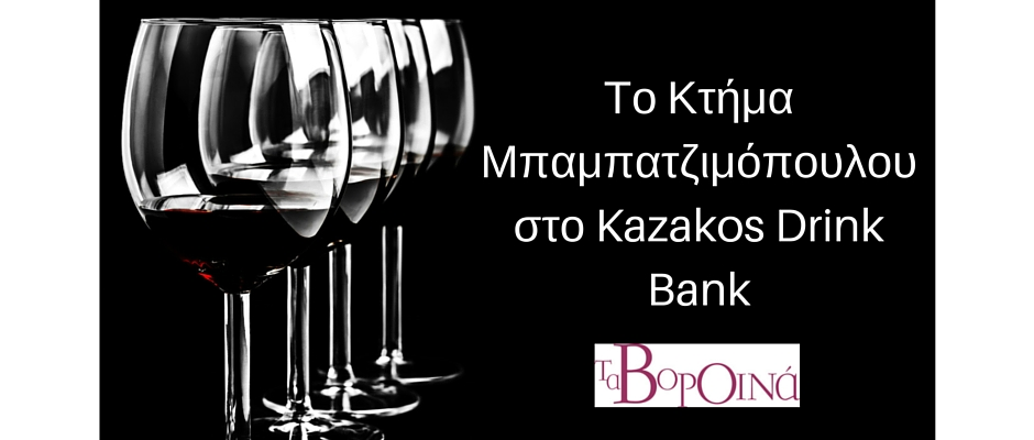 Kazakos Drink Bank