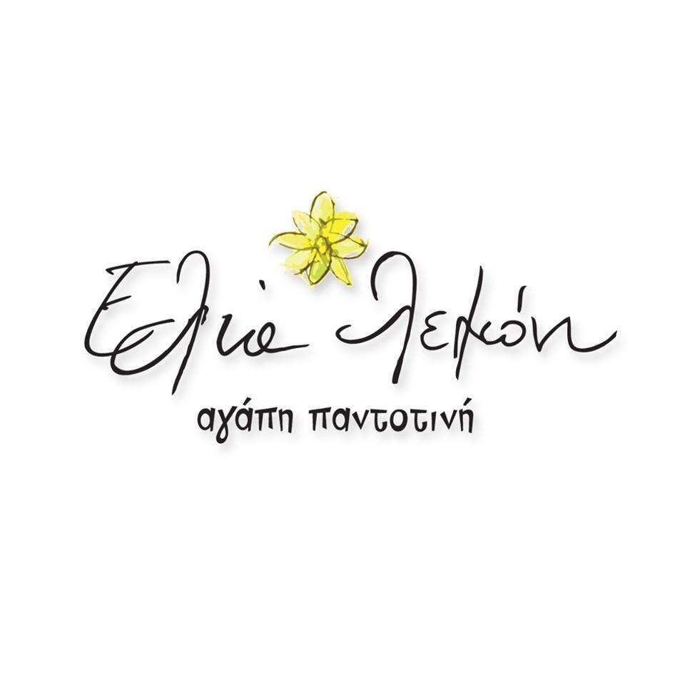 ελια λεμονι logo