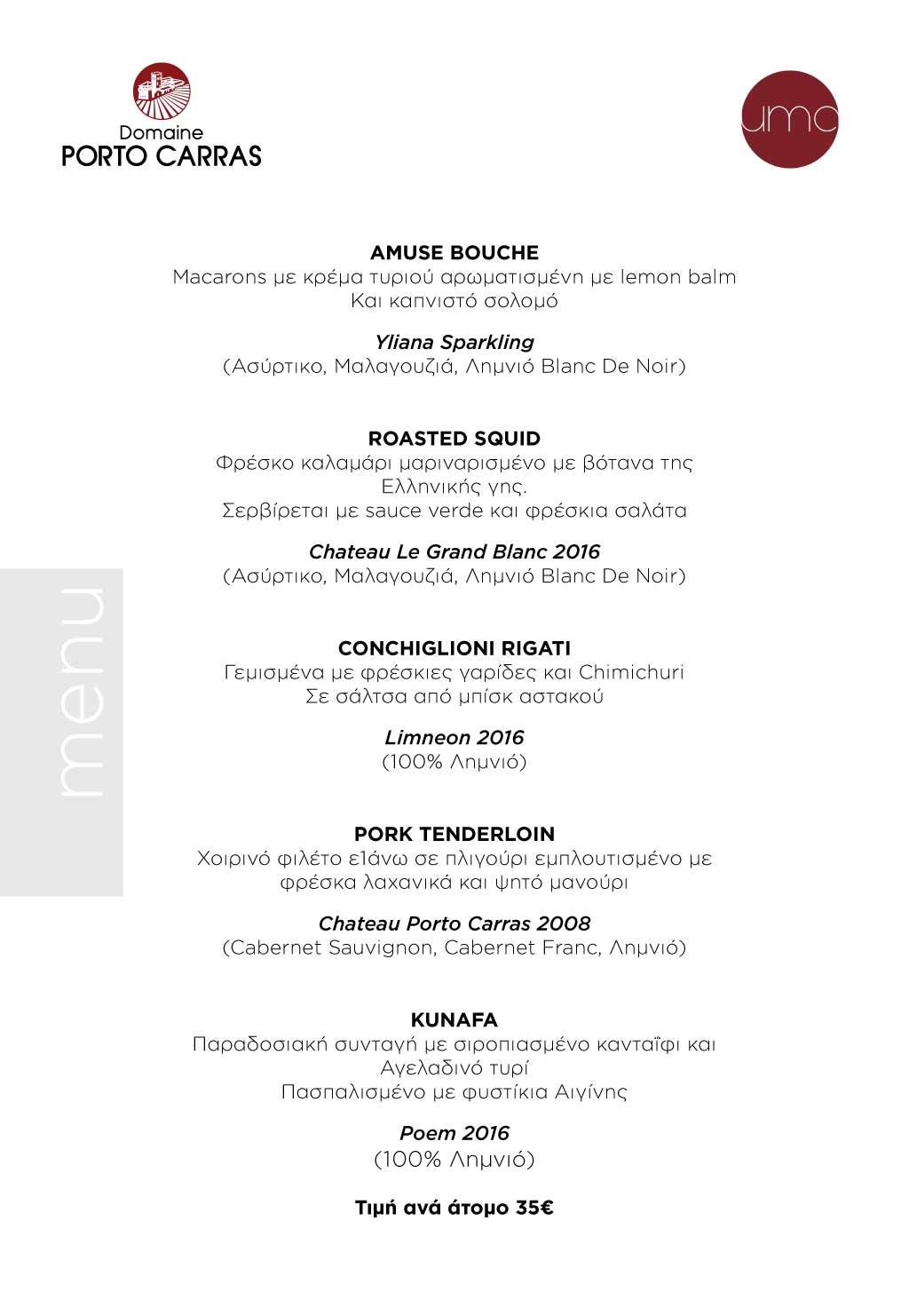 UMA menu
