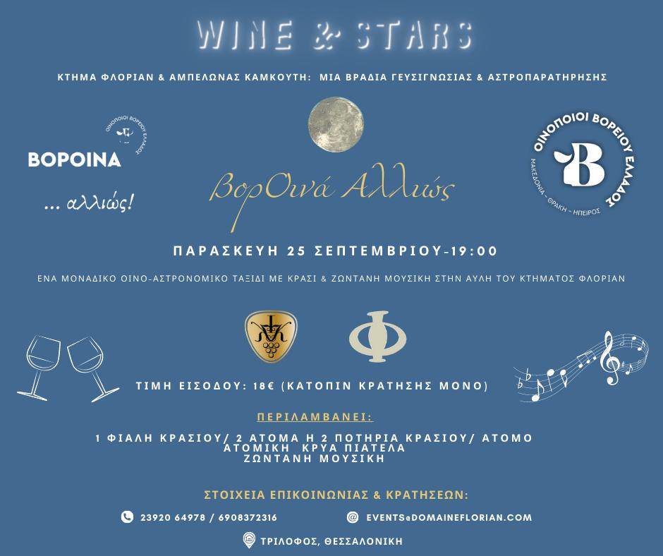 Poster Wine & Stars Event - Voroina