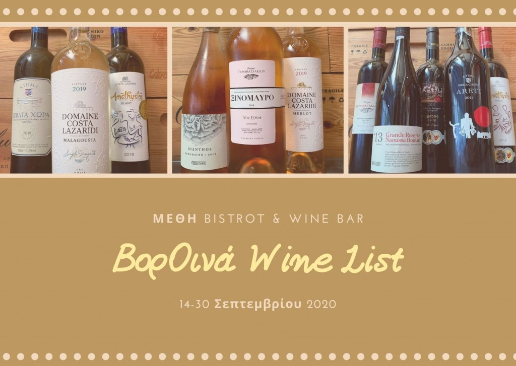 VorOina Wine List